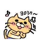 【毎日使える!!】猫の昭夫さん①(個別スタンプ:04)