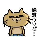 【毎日使える!!】猫の昭夫さん①(個別スタンプ:19)