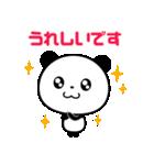 まるっとキュートなパンダ☆【敬語編】(個別スタンプ:1)