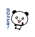 まるっとキュートなパンダ☆【敬語編】(個別スタンプ:2)