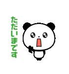 まるっとキュートなパンダ☆【敬語編】(個別スタンプ:5)