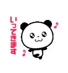 まるっとキュートなパンダ☆【敬語編】(個別スタンプ:8)