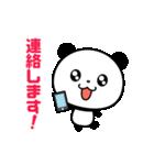 まるっとキュートなパンダ☆【敬語編】(個別スタンプ:12)