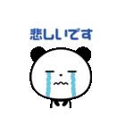 まるっとキュートなパンダ☆【敬語編】(個別スタンプ:24)