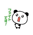 まるっとキュートなパンダ☆【敬語編】(個別スタンプ:27)