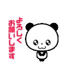 まるっとキュートなパンダ☆【敬語編】(個別スタンプ:33)