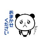 まるっとキュートなパンダ☆【敬語編】(個別スタンプ:34)