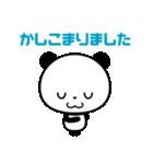 まるっとキュートなパンダ☆【敬語編】(個別スタンプ:35)