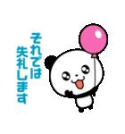 まるっとキュートなパンダ☆【敬語編】(個別スタンプ:38)