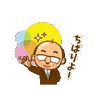 それゆけ!中間管理職【沖縄編】(個別スタンプ:10)