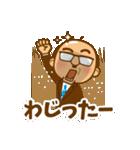 それゆけ!中間管理職【沖縄編】(個別スタンプ:23)