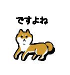 大人可愛い!柴犬のゆる敬語・丁寧語(個別スタンプ:12)