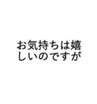 デカ文字ビジネス・クッション言葉(個別スタンプ:14)
