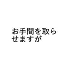 デカ文字ビジネス・クッション言葉(個別スタンプ:18)