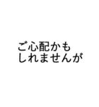 デカ文字ビジネス・クッション言葉(個別スタンプ:23)