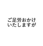 デカ文字ビジネス・クッション言葉(個別スタンプ:25)