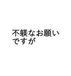 デカ文字ビジネス・クッション言葉(個別スタンプ:33)