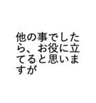 デカ文字ビジネス・クッション言葉(個別スタンプ:34)