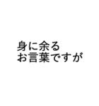 デカ文字ビジネス・クッション言葉(個別スタンプ:35)