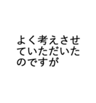 デカ文字ビジネス・クッション言葉(個別スタンプ:39)