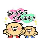 ラッコのラコ太さんとラコ吉さん(個別スタンプ:05)