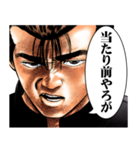 ろくでなしBLUES(J50th)(個別スタンプ:21)