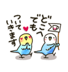 「インコちゃん」お出かけパック(個別スタンプ:07)