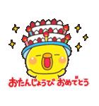 ひよこのぴっぴ【ハピバ専用スタンプ】(個別スタンプ:01)