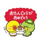 ひよこのぴっぴ【ハピバ専用スタンプ】(個別スタンプ:02)
