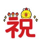 ひよこのぴっぴ【ハピバ専用スタンプ】(個別スタンプ:13)