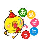 ひよこのぴっぴ【ハピバ専用スタンプ】(個別スタンプ:15)