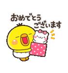 ひよこのぴっぴ【ハピバ専用スタンプ】(個別スタンプ:16)