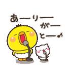 ひよこのぴっぴ【ハピバ専用スタンプ】(個別スタンプ:23)