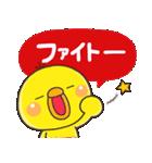 ひよこのぴっぴ【ハピバ専用スタンプ】(個別スタンプ:36)