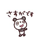 ぱんだろん(基本セット)(個別スタンプ:11)