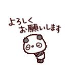 ぱんだろん(基本セット)(個別スタンプ:14)