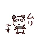 ぱんだろん(基本セット)(個別スタンプ:19)