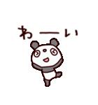 ぱんだろん(基本セット)(個別スタンプ:25)