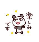 ぱんだろん(基本セット)(個別スタンプ:26)