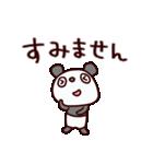 ぱんだろん(基本セット)(個別スタンプ:29)