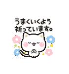 気づかいのできるネコ♪ 敬語で応援編(個別スタンプ:01)