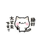 気づかいのできるネコ♪ 敬語で応援編(個別スタンプ:09)