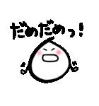 もちごめ(すねる編)(個別スタンプ:6)