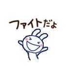 ほぼ白うさぎ10(応援編)(個別スタンプ:04)