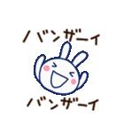 ほぼ白うさぎ10(応援編)(個別スタンプ:05)