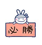 ほぼ白うさぎ10(応援編)(個別スタンプ:08)