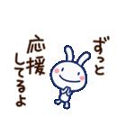 ほぼ白うさぎ10(応援編)(個別スタンプ:12)