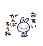 ほぼ白うさぎ10(応援編)(個別スタンプ:14)