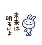 ほぼ白うさぎ10(応援編)(個別スタンプ:24)