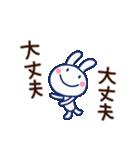 ほぼ白うさぎ10(応援編)(個別スタンプ:30)